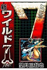 新ワイルド7 (2) Kindle版
