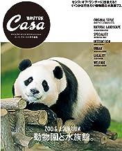 Casa BRUTUS特別編集 動物園と水族館。