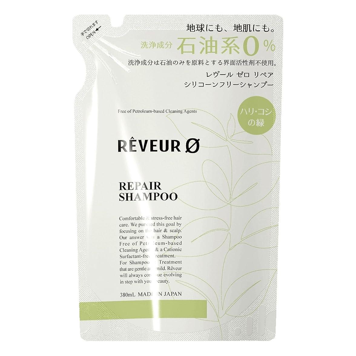 クリアビタミン活性化Reveur0(レヴール ゼロ) リペア シリコーンフリー シャンプー 〈詰替〉 (380mL)