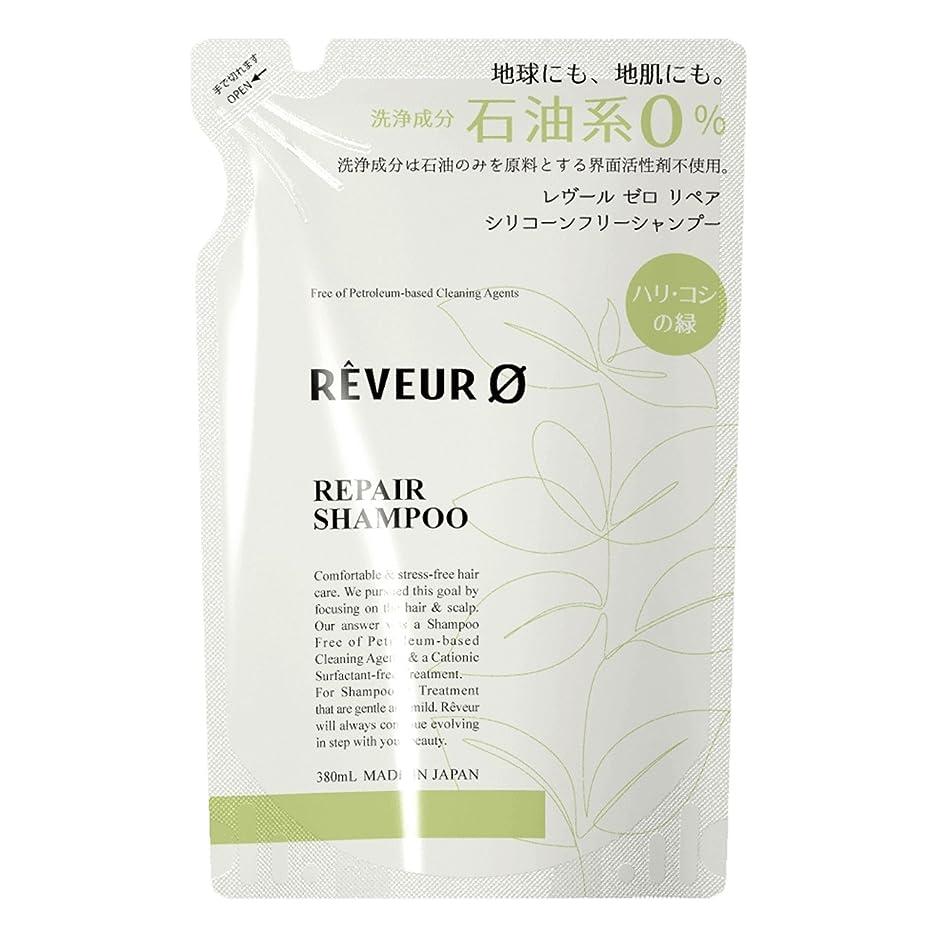 収益うっかりのReveur0(レヴール ゼロ) リペア シリコーンフリー シャンプー 〈詰替〉 (380mL)