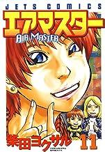 表紙: エアマスター 11 (ジェッツコミックス) | 柴田ヨクサル