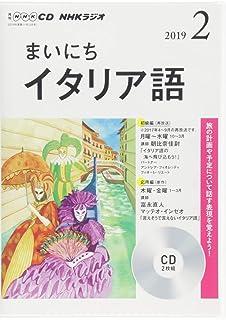 NHK CD ラジオ まいにちイタリア語 2019年2月号 (NHK CD)