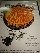 Michael Todds: Around The World In 80 Days / All region DVD / Audio: English / Subtitle: English and Chinese / Starred by David Niven and Shirley Maclaine