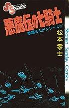 表紙: 戦場まんがシリーズ 悪魔伝の七騎士 (少年サンデーコミックス) | 松本零士