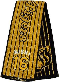 阪神タイガース グッズ 西 勇輝 マフラータオル 背番号16 ゴールド