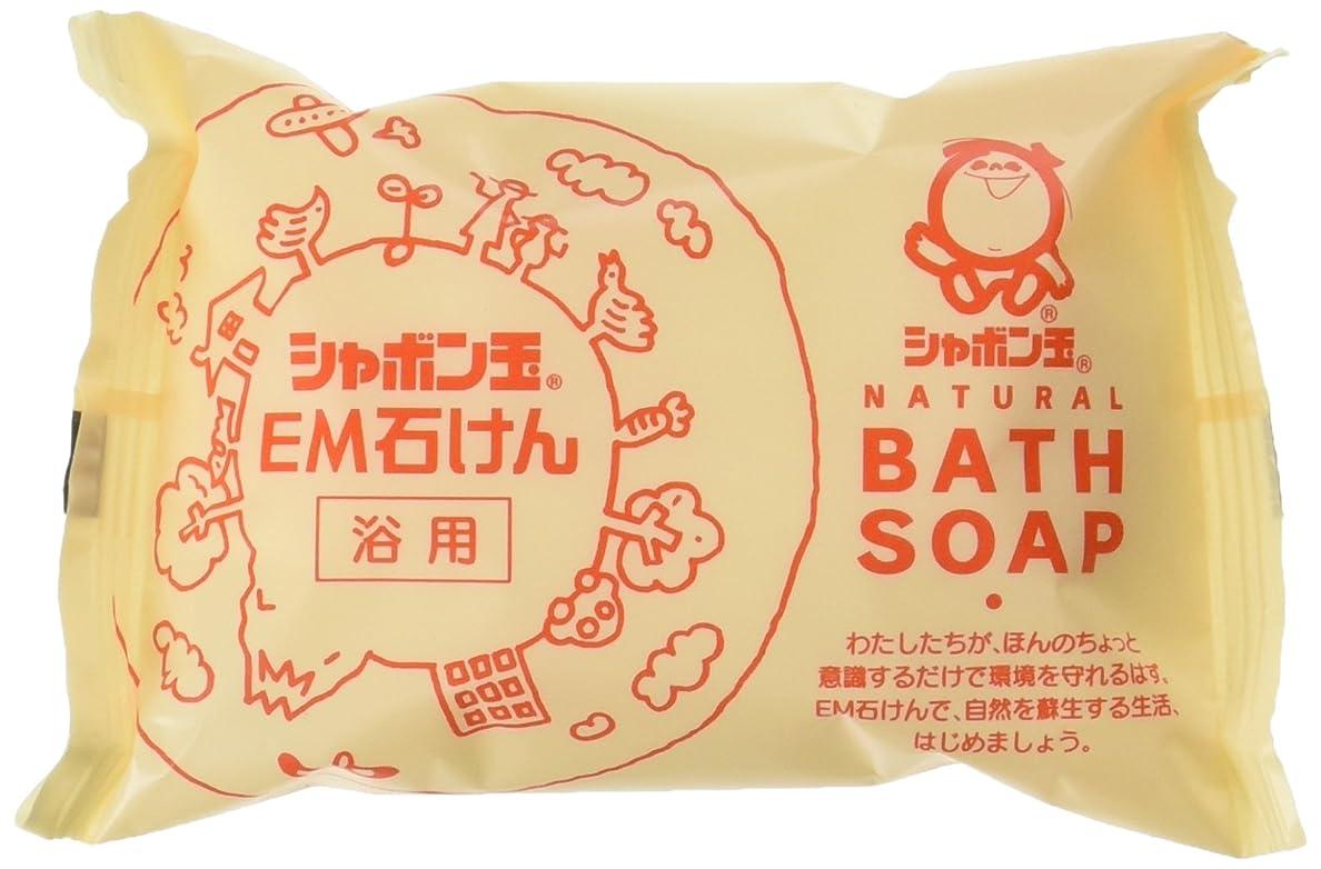 も取り付け出くわすシャボン玉EM化粧石けん(浴用)100g (10個セット)