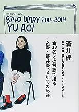 蒼井優 8740 DIARY 2011-2014