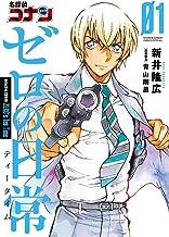 表紙: 名探偵コナン ゼロの日常(1) (少年サンデーコミックススペシャル) | 新井隆広