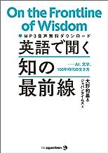 表紙: 英語で聞く 知の最前線   大野和基