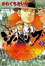 表紙: ジパング(10) (モーニングコミックス) | かわぐちかいじ