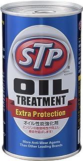 STP(エスティーピー) オイルトリートメント エンジンオイル添加剤 ガソリン車用 300ml S-10