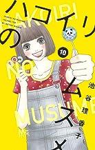 ハコイリのムスメ 10 (マーガレットコミックス)