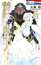 贄姫と獣の王 15 描きおろし後日談&未収録番外編付き特装版 (花とゆめコミックス)