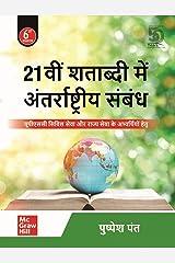 21vi Shatabdi Mein Antarrashtriya Sambandh - UPSC Civil Seva aur Rajya Seva ke Abhyarthiyo hetu   6th Edition Paperback