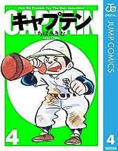 表紙: キャプテン 4 (ジャンプコミックスDIGITAL) | ちばあきお