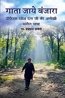गाता जाये बंजारा: प्रोफ़ैसर रमेश दत्त जी की अनोखी संगीत यात्रा