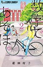 表紙: 数字であそぼ。(2) (フラワーコミックスα) | 絹田村子