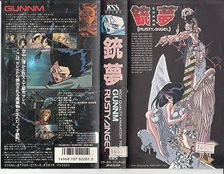 銃夢(ガンム)~前編 [VHS]