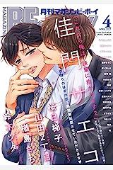 マガジンビーボーイ 2021年 04月号 [雑誌] (MAGAZINE BE×BOY) Kindle版