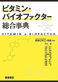 ビタミン・バイオファクター総合事典