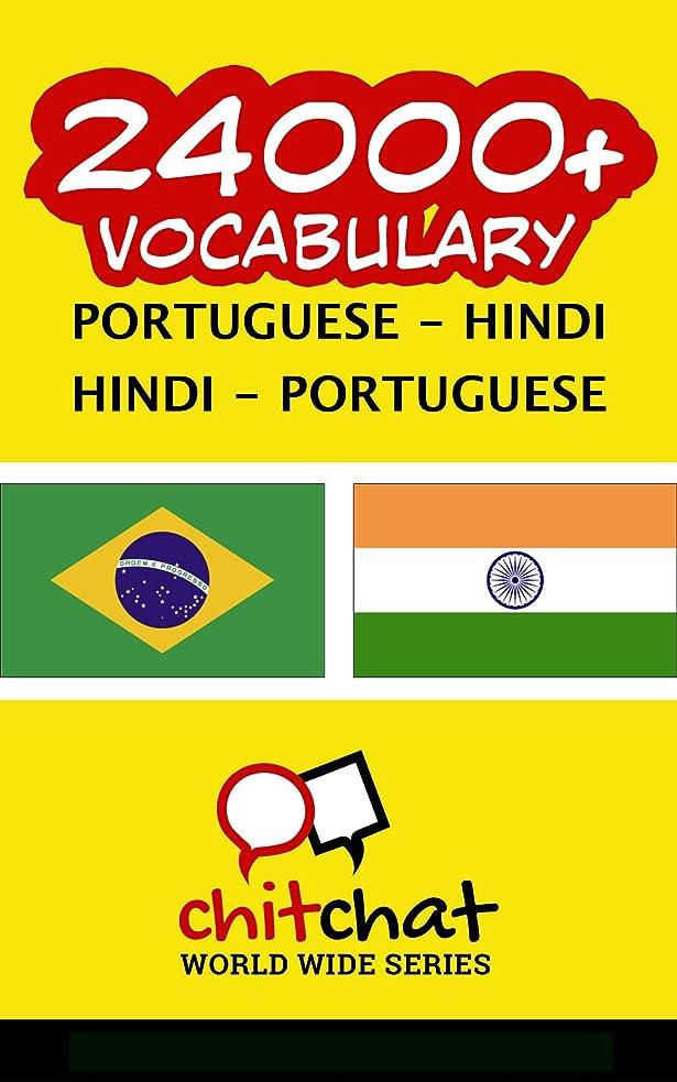 敬意を表して無しスチュワード24000+ Portuguese - Hindi Hindi - Portuguese Vocabulary (Portuguese Edition)