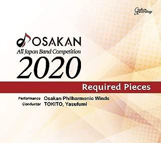 オオサカンによる全日本吹奏楽コンクール課題曲集2020【DVD付】