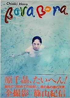 「BORA BORA」原千晶+篠山紀信写真集