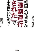 表紙: 韓国人の皆さん「強制連行された」で本当にいいの? (扶桑社BOOKS)   杉田 水脈