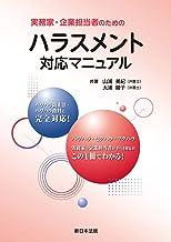 表紙: 実務家・企業担当者のためのハラスメント対応マニュアル | 大浦綾子