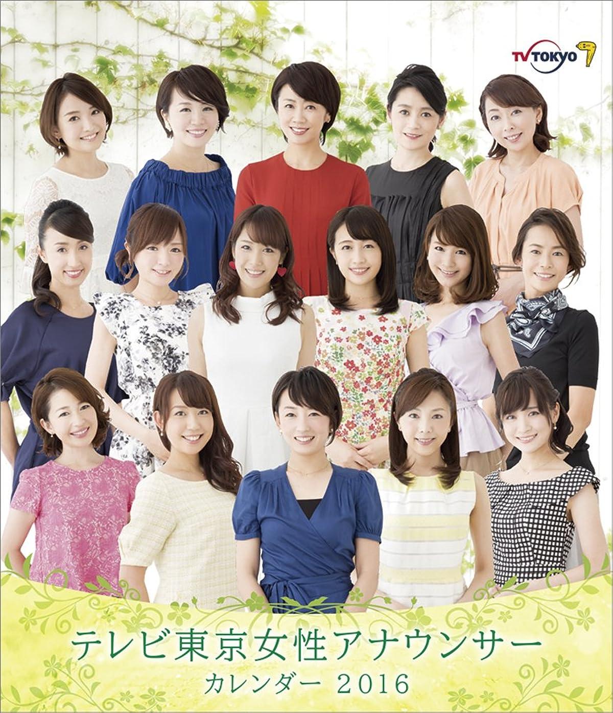 余分な露骨な宮殿テレビ東京女性アナウンサー 2016年 カレンダー 卓上