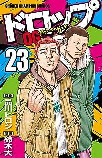 ドロップOG 23 (少年チャンピオン・コミックス)