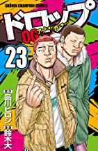 表紙: ドロップOG 23 (少年チャンピオン・コミックス)   鈴木大