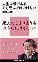 表紙: 人生は苦である、でも死んではいけない (講談社現代新書) | 岸見一郎