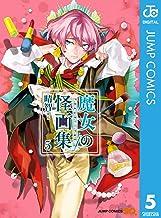 表紙: 魔女の怪画集 5 (ジャンプコミックスDIGITAL)   晴智