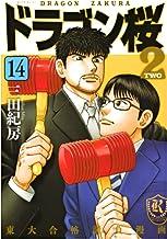ドラゴン桜2 コミック 1-14巻セット
