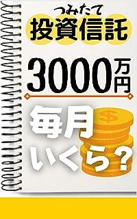 【つみたて投資信託】3000万円毎月いくら?
