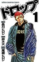 表紙: ドロップ 1 (少年チャンピオン・コミックス) | 品川ヒロシ