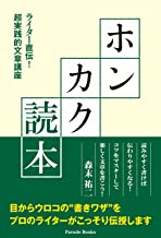 表紙: ホンカク読本 ライター直伝! 超実践的文章講座 (PARADE BOOKS) | 森末祐二