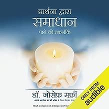 Prarthana Dwara Samadhan Pane Ki Takneek [Techniques in Prayer Therapy]
