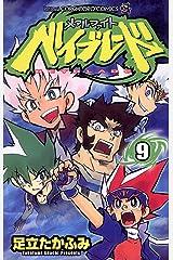 メタルファイト ベイブレード(9) (てんとう虫コミックス) Kindle版