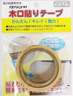 パネフリ工業 木口貼りテープ 強力粘着剤付き 21mm巾X2m巻 ナチュラルオーク