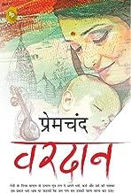 Vardaan (Hindi)