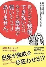 表紙: 食べるのを我慢できないのは、あなたの意志が弱いからではありません。 (角川マガジンズ) | 森井ケンシロウ