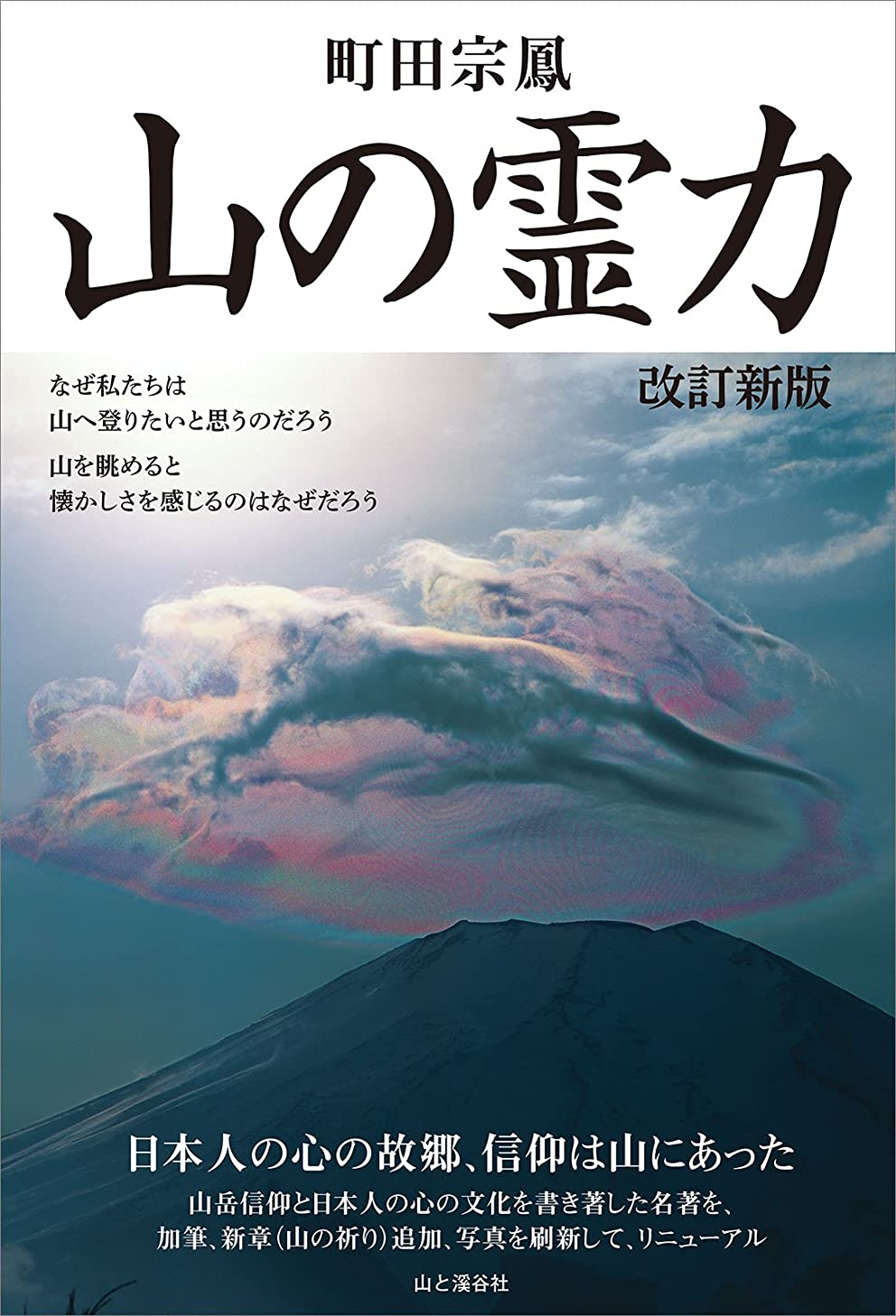 静める弁護教えて山の霊力 改訂新版
