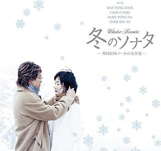 冬のソナタ(字幕版)