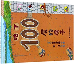 The 100 Flower House Underground (Hardcover) (Chinese Edition)