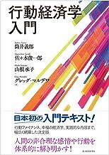 表紙: 行動経済学入門   佐々木 俊一郎