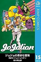 表紙: ジョジョの奇妙な冒険 第8部 モノクロ版 15 (ジャンプコミックスDIGITAL) | 荒木飛呂彦