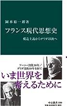 表紙: フランス現代思想史 構造主義からデリダ以後へ (中公新書) | 岡本裕一朗