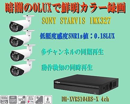 0ルックスの暗闇で30m先カラー監視 IPスターライト2MP LED付4台とXVR 4chのセット XVRは4IN1とIPに対応 分割画面同期再生や動作検知同期再生 0.1ルックスで新聞の文字が見える 低照度感度SNR1s値が最高の0.18LUXの画像センサー 屋外設置IP66対応 IPカメラとXVRは安心の2年保証 HDDなし。